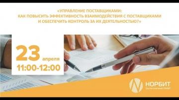 НОРБИТ: Запись вебинара «Управление поставщиками» - видео