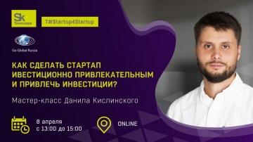 Startup Workshop: Как сделать стартап инвестиционно привлекательным