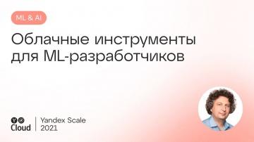 Yandex.Cloud: Облачные инструменты для ML-разработчиков, Игорь Кураленок - видео
