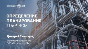 Простоев.НЕТ: Определение планирования ТОиР. RCM. Управление надежностью оборудования. ТО и ремонт