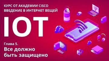 Разработка iot: IoT / ИоТ: Глава 5. Все должно быть защищено - видео