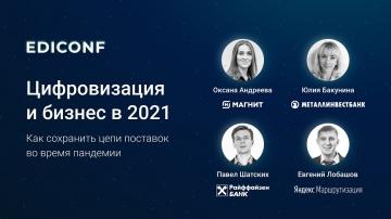 Цифровизация: EdiConf: Цифровизация и бизнес в 2021 году. Новая реальность - видео