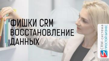 Простой бизнес: Фишки CRM-системы «Простой бизнес». Восстановление данных.