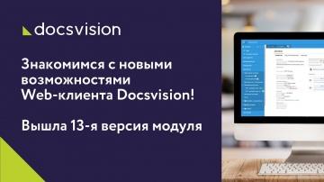 Docsvision: Знакомимся с новыми возможностями Web-клиента Docsvision! Вышла 13-я версия модуля