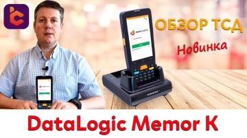 СКАНПОРТ: Обзор нового терминала сбора данных Datalogic Memor K