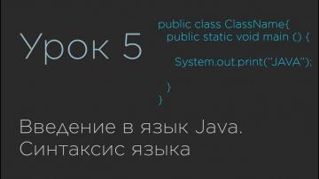 Java: Урок 5. Введение в язык Java. Синтаксис языка. - видео