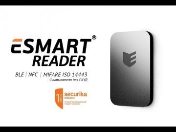 ISBC Group: ESMART Доступ - технология защищенного доступа