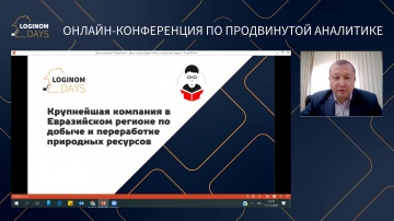 Loginom: Digital Twins Industry 4.0. Российские аналитические технологии на службе промышленного пре