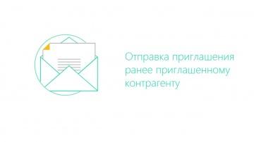 Как отправлять приглашения на почту