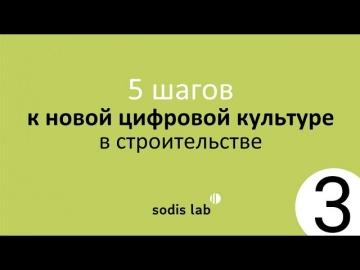 SODIS Lab: 5 шагов к новой цифровой культуре в строительстве. Часть 3. Производственные процессы - в