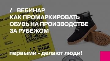 Первый БИТ: Маркировка обуви в Казахстане - видео