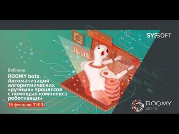 RPA: ROOMY bots. Автоматизация «ручных» процессов с помощью комплекса роботизации (фрагмент вебинара