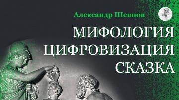 Цифровизация: Мифология. Цифровизация. Сказка   Александр Шевцов - видео