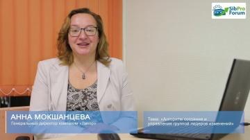 InfoSoftNSK: Анна Мокшанцева о СИБПРОФОРУМЕ - 2018