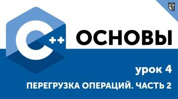 LoftBlog: Основы ООП C++. Урок 4. Перегрузка операций. Часть 2 - видео