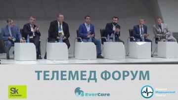 Цифровизация: Телемед форум. Цифровизация системы здравоохранения - видео