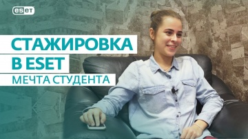 ESET Russia: Стажировка в ESET! МЕЧТА СТУДЕНТА