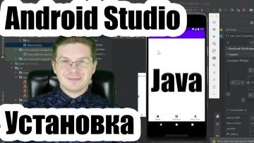 J: Как скачать и установить Android Studio / Уроки Java - видео