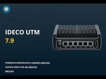 Айдеко: Ideco UTM 7.9 - новый взгляд на файрвол