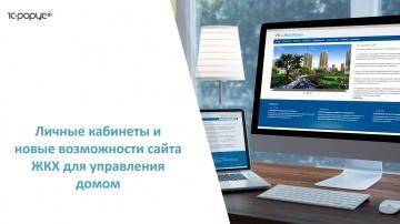 1С Сайт ЖКХ – личные кабинеты и новые возможности продукта (вебинар 27.09.2017)
