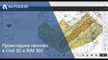 Autodesk CIS: Проектируем генплан в Civil 3D и BIM 360