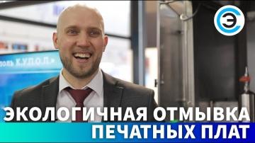 soel.ru: Экологичная отмывка печатных плат. Кирилл Кремлёв, «Диполь» - видео