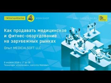 Technopark: как продавать медицинское и фитнес-оборудование на зарубежных рынках