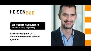 Heisenbug: Вячеслав Лукашевич — Автоматизация CI/CD. Управление ордой Jenkins джобов - видео