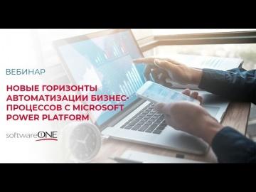 SoftwareONE: Новые горизонты автоматизации бизнес процессов с Microsoft Power Platform - видео
