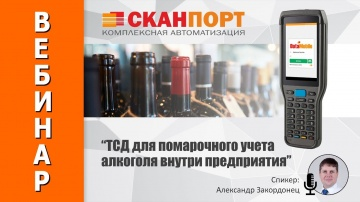 СКАНПОРТ: Использование ТСД для помарочного учета алкоголя внутри предприятия