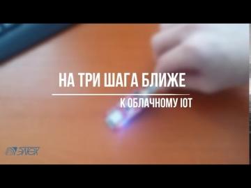 Разработка iot: О решениях для облачного интернета вещей, на примере AVR-IoT - видео