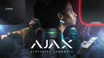Разработка iot: Система безопасности Ajax: Искусство защищать - видео