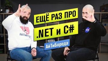 АйТиБорода: Парень из деревни стал Сеньором / Ещё раз про .NET / Интервью с Senior .NET Developer #д