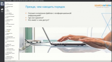 СёрчИнформ: «FileAuditor» первый российский инструмент для аудита файловой системы - видео