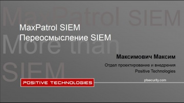 ДиалогНаука: MaxPatrol SIEM. Переосмысление SIEM