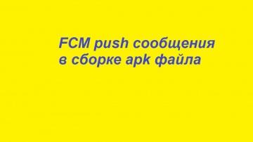 Разработка 1С: FCM push сообщения в сборке apk файла - видео