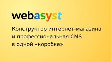 Webasyst: Откройте свой магазин на платформе Webasyst - видео