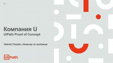RPA: UiPath Распознавание и проверка счет-фактур в 1С 8.3 - видео