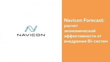 NaviCon: Navicon Forecast: расчет экономической эффективности от внедрения BI-систем