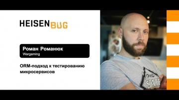 Heisenbug: Роман Романюк — ORM-подход к тестированию микросервисов - видео