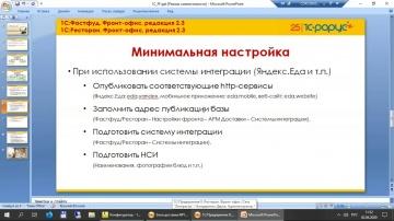 1С-Рарус: Инструкция по настройке функционала «Доставка» в 1С:Фастфуд и 1С:Ресторан