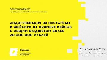 Стачка: Лидогенерация из Инстаграм и Фейсбук / Александр Верга - видео