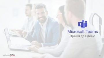 SoftwareONE: Вебинар: Облачный офис 'под ключ' - видео