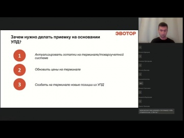 Эвотор: Товарный учёт в Маркировке - возможности, о которых вы не знали - видео