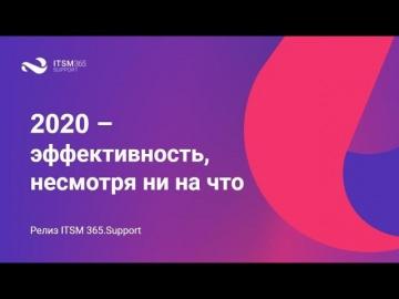 Релиз ITSM 365.Support: 2020 – эффективность, несмотря ни на что