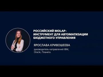 IBS: Автоматизация бюджетного управления с помощью технологии MOLAP: опыт IBS