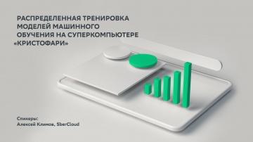 SberCloud: Data Science & Cloud: распределенная тренировка ML-моделей на суперкомпьютере Christofari
