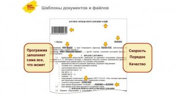Вебинар компании РИЦ-1С «Эффективный документооборот задачи и результаты»