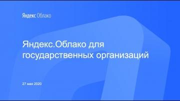 Яндекс.Облако: для государственных организаций