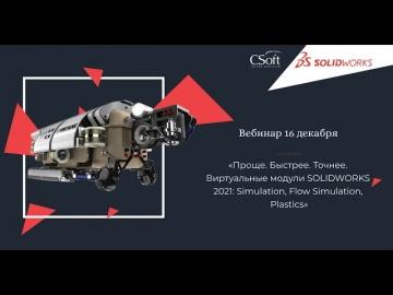 CSoft: Вебинар «Виртуальные модули SOLIDWORKS 2021: Simulation, Flow Simulation, Plastics». 16.12.20
